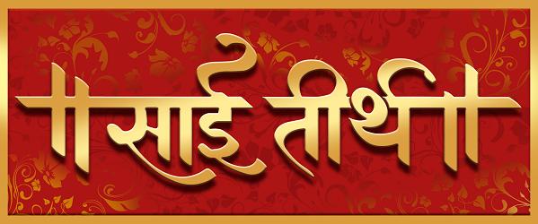 Sai teerth Logo_Only Name_Final_27-3-18_No Slogan